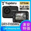 (送料無料)ユピテル(YUPITERU) ドライブレコーダー 12V車用 フルHD GPS 2.0インチ液晶 常時録画 ドラレコ DRY-FH95WG