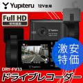 ◆(送料無料) ユピテル(YUPITERU) ドライブレコーダー フルHD 2.4インチ 常時録画 DRY-FV33