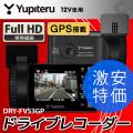 ◆(送料無料) ユピテル ドライブレコーダー GPS搭載 フルHD 2.4インチ 常時録画 DRY-FV53GP