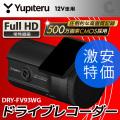 (送料無料)ユピテル(YUPITERU) ドライブレコーダー DRY-FV93WG GPS フルHD 2.5インチLED液晶 500万画素