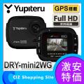 ユピテル(YUPITERU) ドライブレコーダー ミニTYPE DRY-mini2WG GPS フルHD 2.5インチLED液晶 常時録画 500万画素 ドラレコ