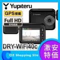 (送料無料) ユピテル(YUPITERU) ドライブレコーダー 常時録画 無線LAN内蔵 12V車専用 DRY-WiFi40c