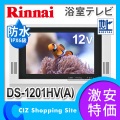 【送料無料】リンナイ(Rinnai) 12V型 浴室テレビ 防水 液晶テレビ DS-1201HV(A)