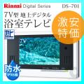 (送料無料 )リンナイ(Rinnai) Digital Series 7V型 浴室テレビ 地デジチューナー内蔵 DS-701