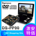DVDプレイヤー DVDプレーヤー ポータブルDVDプレーヤー 9インチ CPRM対応 DS-PP90 迷彩ブラウン系 ZOX