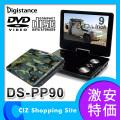 DVDプレイヤー DVDプレーヤー ポータブルDVDプレーヤー 9インチ CPRM対応 DS-PP90 迷彩ブルー系 ZOX
