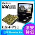 DVDプレイヤー DVDプレーヤー ポータブルDVDプレーヤー 9インチ CPRM対応 DS-PP90 ヒョウ ZOX