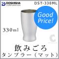 ドウシシャ(DOSHISHA) 飲みごろ ステンレス タンブラー 330ml マット DST-330MT