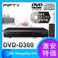 DVDプレイヤー DVDプレーヤ フィフティ(FIFTY) CPRM対応 再生専用 コンパクト DVDプレーヤー DVD-D300