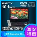 【送料無料】10.1インチ CPRM対応 ポータブルDVDプレーヤー DVD-PD107 (バッテリー内蔵) フィフティ(FIFTY) ブラック