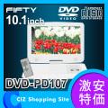 【送料無料】10.1インチ CPRM対応 ポータブルDVDプレーヤー DVD-PD107 (バッテリー内蔵) フィフティ(FIFTY) ホワイト
