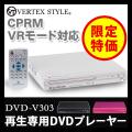 (送料無料) ヴァーテックス CPRM対応 コンパクト DVDプレーヤー DVD-V303 DVDプレイヤー
