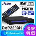 DVDプレイヤー DVDプレーヤー フューズ(FUZE) CPRM対応 HDMI端子搭載 コンパクト DVDプレーヤー DVP2200H 再生専用 HDMIコード付属 (送料無料)