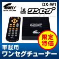 タイムリー(TIMELY) DX-W1 ワンセグ 車載用 地上デジタルチューナー (地デジチューナー)