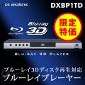 ▽▼(送料無料) DX Broadtec 3D対応 ブルーレイプレーヤー DXBP1TD ブルーレイディスクプレーヤー
