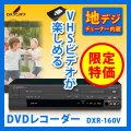 ▽(送料無料) DXアンテナ 地上デジタルチューナー内蔵 ビデオ一体型 DVDレコーダー DXR-160V