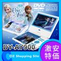 (送料無料&お取寄せ)ポータブルDVDプレーヤー アナと雪の女王(FROZEN) 9インチ (バッテリー内蔵) CPRM対応 DY-AY900