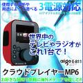 【送料無料】aigo クラウドプレーヤー MP6 E-811 AC/USB/乾電池 3WAY
