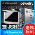 (送料無料) オーブン コンベクションオーブン イーバランス ステンレス ノンフライヤー EB-JW3900