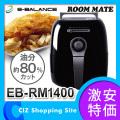イーバランス ROOM MATE オイルフリーフライヤー 電気フライヤー レシピ付き EB-RM1400-BK
