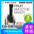 (送料無料) イーバランス ROOM MATE フルーツスムージーメーカー EB-RM1600
