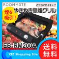 送料無料 イーバランス ROOMMATE おうちでバイキング ホットプレート 無煙グリル 鉄板焼き EB-RM200A