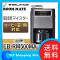 送料無料 イーバランス ROOM MATE コーヒーメーカー 珈琲マイスター コーヒー豆/粉対応 コーヒーミル 珈琲メーカー EB-RM500MA