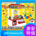 送料無料 イーバランス ROOMMATE みんなで遊ぼう わくわくNEWクレーンゲーム UFOキャッチャー クレーンゲーム EB-RM5300A