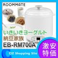送料無料 イーバランス ROOMMATE いきいきヨーグルト&納豆家族 ヨーグルトメーカー EB-RM700A
