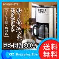 送料無料 イーバランス ROOM MATE コーヒーメーカー ルームカフェ エクセレント コーヒー豆/粉対応 EB-RM800A