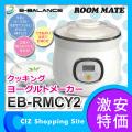 (送料無料) イーバランス ROOM MATE クッキングヨーグルトメーカー レシピ付き EB-RMCY2 人気