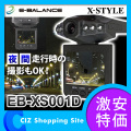【送料無料】イーバランス X-STYLE ナイトモード対応 赤外線搭載 ドライブレコーダー 2.4インチ液晶 12V車専用 常時録画 EB-XS001D ドラレコ