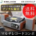 (送料無料) イーバランス X-STYLE マルチレコードコンポ EB-XS001LP