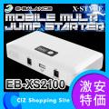 (送料無料&お取寄せ) イーバランス X-STYLE モバイルマルチジャンプスターター 大容量 7000mAh モバイルバッテリー EB-XS2100