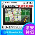 イーバランス X-STYLE 7インチ ワンセグ搭載 EB-XS2200 カーナビ (地図更新無料)