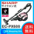 送料無料 サイクロン シャープ プラズマクラスター搭載 サイクロン式クリーナー  EC-PX600 ピンク系