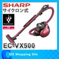 シャープ(SHARP) EC-VX50  レッド系 プラズマクラスター搭載 サイクロン掃除機 ハイグレード・コンパクトタイプ