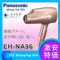 (送料無料) パナソニック(Panasonic) ヘアードライヤー ナノケア EH-NA96 ピンクゴールド