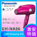 (送料無料) パナソニック(Panasonic) ヘアードライヤー ナノケア EH-NA96 ビビッドピンク