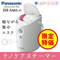 (送料無料) パナソニック(Panasonic) ナノイー スチーマー ナノケア EH-SA61 ピンク イオンスチーマー