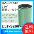 送料無料バルミューダ 360°酵素フィルター AirEngine/JetClean用 空気清浄機 交換フィルター EJT-S200
