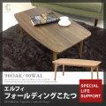 (送料無料) 東谷 こたつ エルフィ フォールディング テーブル 折りたたみ式 90cm幅 90OAK 90WAL