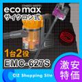 (送料無料&お取寄せ) スティック&ハンディクリーナー eco max サイクロンクリーナー 掃除機 EMC-627S