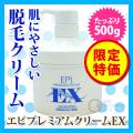 (送料無料) エピプレミアムクリームEX 500g 脱毛クリーム 除毛剤 男女兼用脱毛クリーム