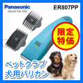パナソニック(Panasonic) ペットクラブ 犬用バリカン ER807PP