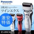パナソニック(Panasonic) ツインエクス シェーバー 2枚刃 髭剃り ES-RW30