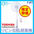 (送料無料) 東芝(TOSHIBA) リビング扇風機 30cm リモコン式  F-LP7 扇風機 省エネ 扇風器