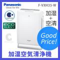 空気清浄機 パナソニック(Panasonic) ナノイー(nanoe) 加湿空気清浄機 F-VXH35 ホワイト