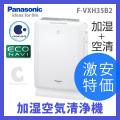 (送料無料)パナソニック(Panasonic) 加湿空気清浄機 F-VXH35B2 空気洗浄機 空気清浄器 加湿器 ホワイト