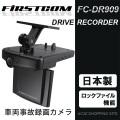 ▽(送料無料) FIRSTCOM FC-DR909 モニター付 ドライブレコーダー 車両事故録画カメラ  100万画素 日本製